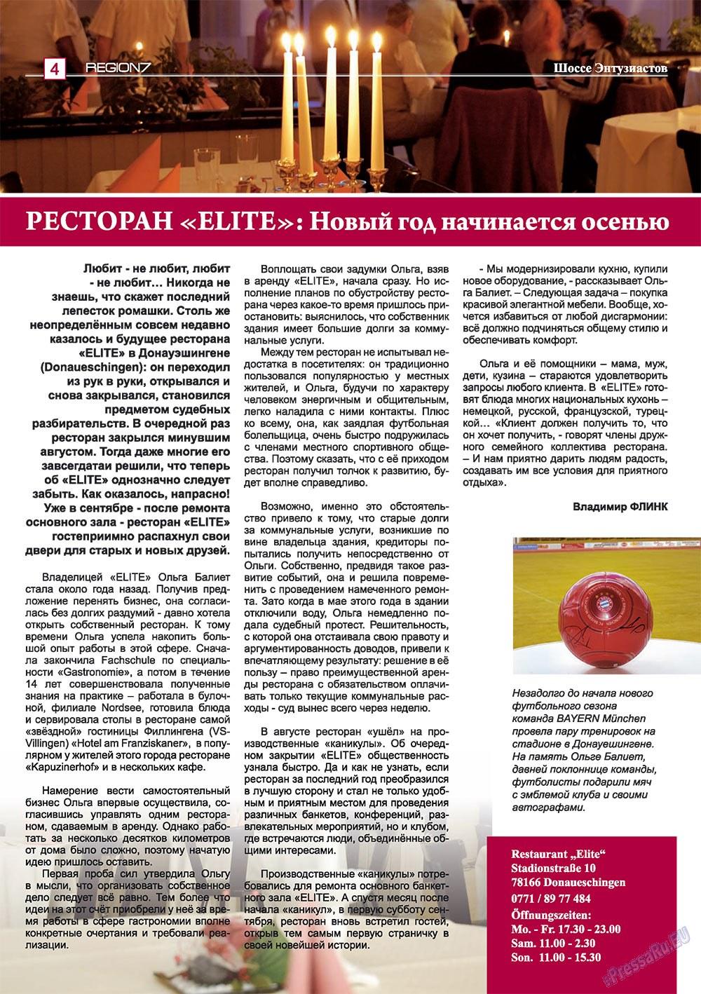 Регион (журнал). 2009 год, номер 5, стр. 4