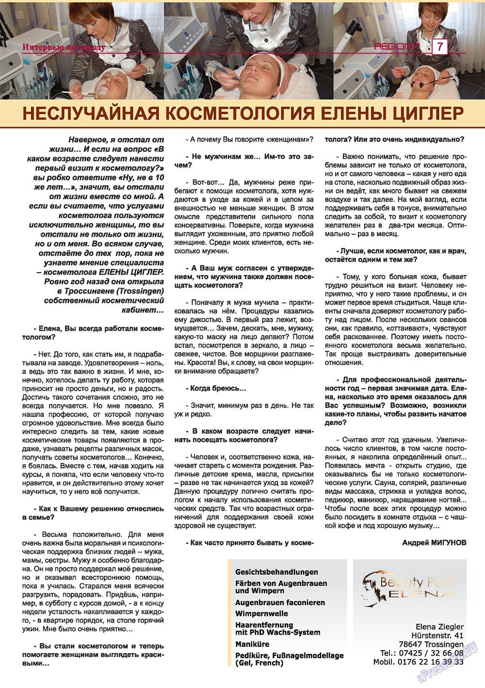 Регион (журнал). 2009 год, номер 5, стр. 7