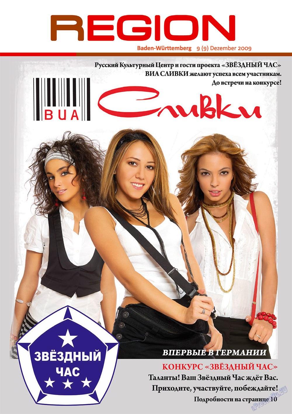 Регион (журнал). 2009 год, номер 6, стр. 1