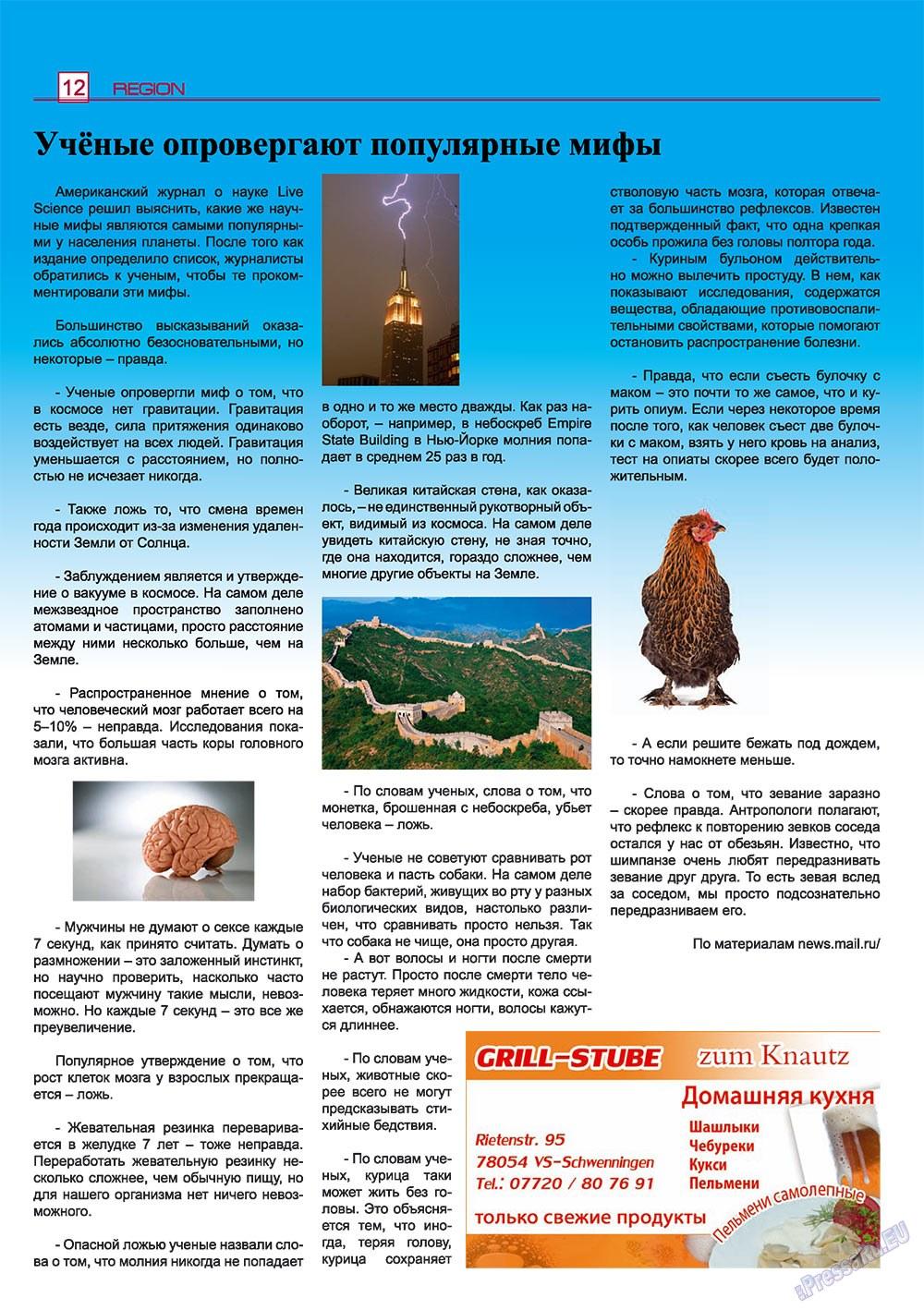 Регион (журнал). 2009 год, номер 6, стр. 12
