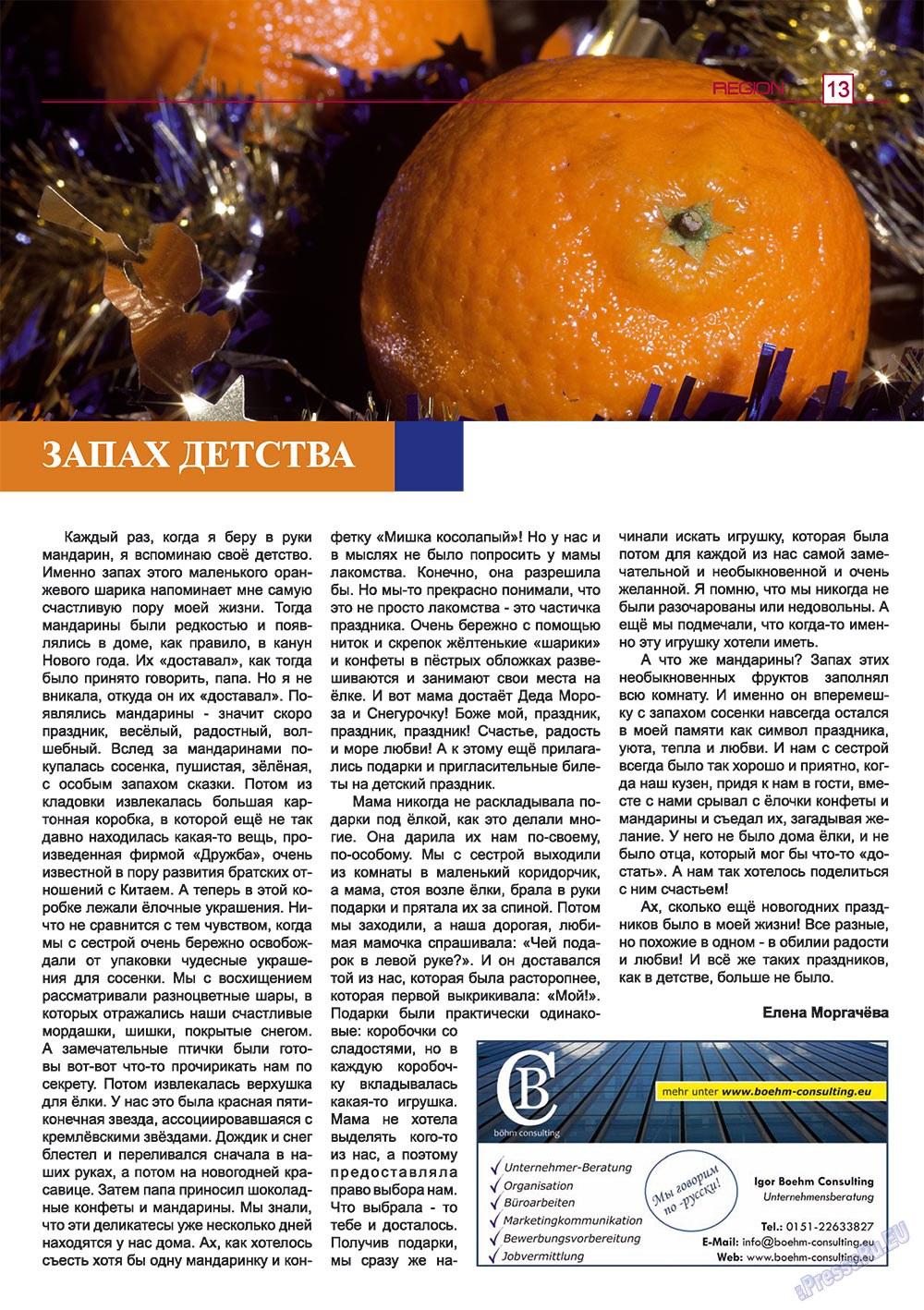 Регион (журнал). 2009 год, номер 6, стр. 13