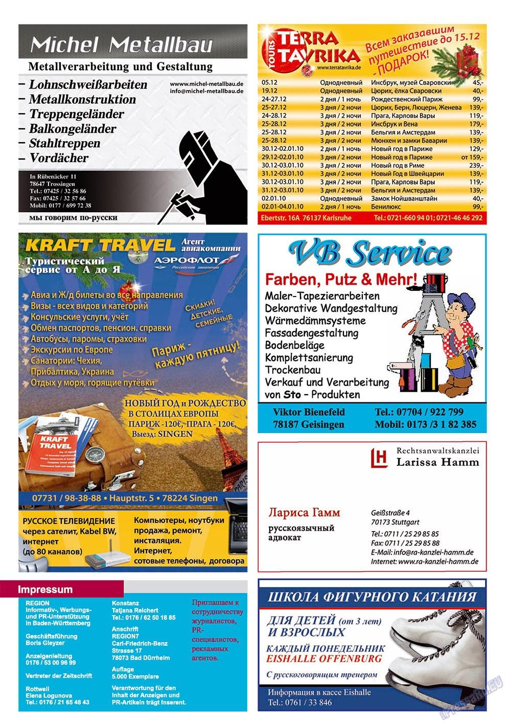 Регион (журнал). 2009 год, номер 6, стр. 2