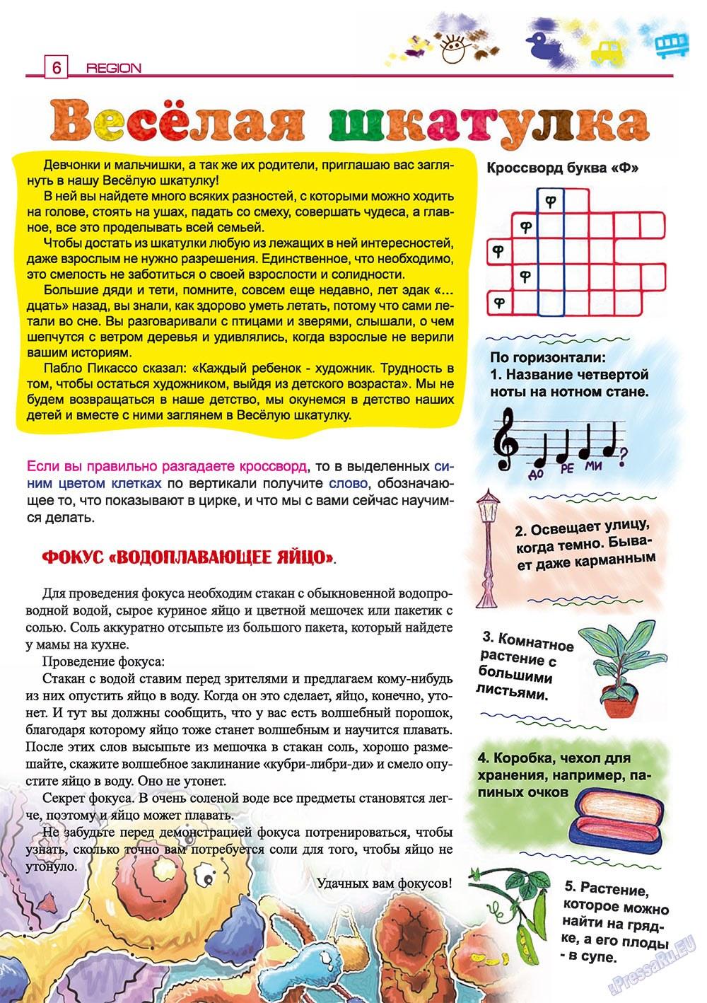 Регион (журнал). 2009 год, номер 6, стр. 6