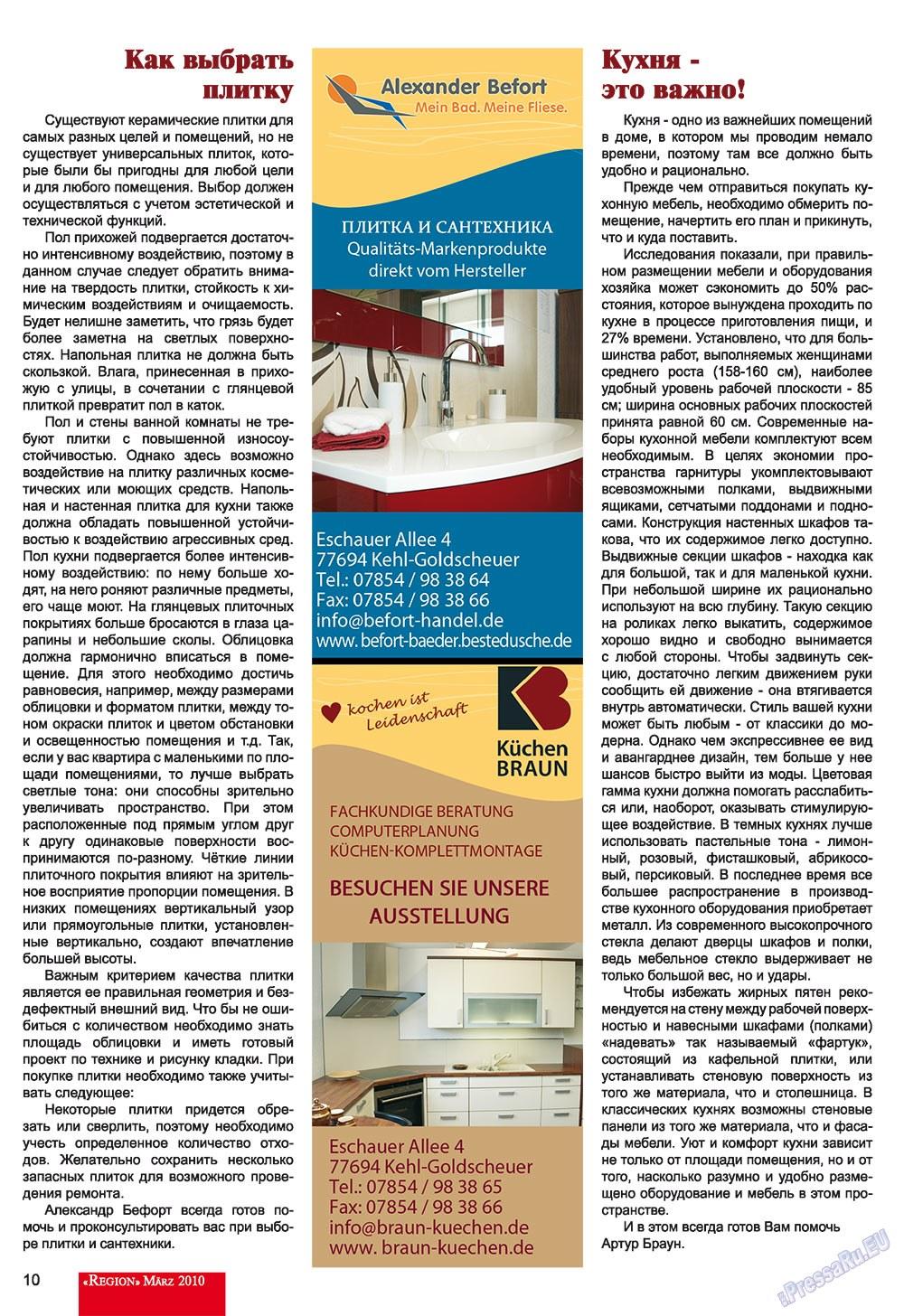 Регион (журнал). 2010 год, номер 1, стр. 10