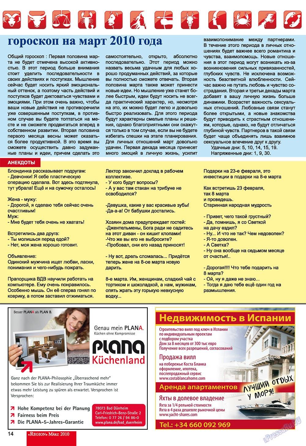 Регион (журнал). 2010 год, номер 1, стр. 14