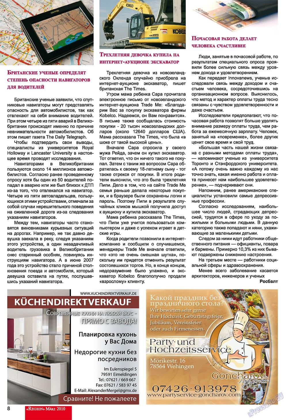 Регион (журнал). 2010 год, номер 1, стр. 8