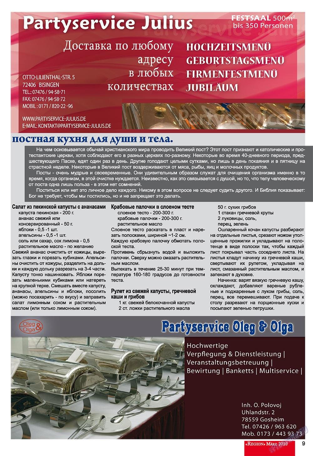Регион (журнал). 2010 год, номер 1, стр. 9