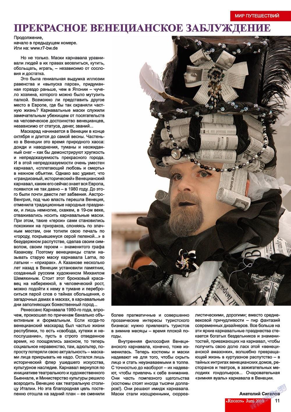 Регион (журнал). 2010 год, номер 2, стр. 11