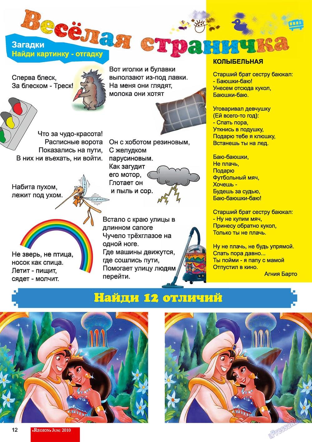 Регион (журнал). 2010 год, номер 2, стр. 12