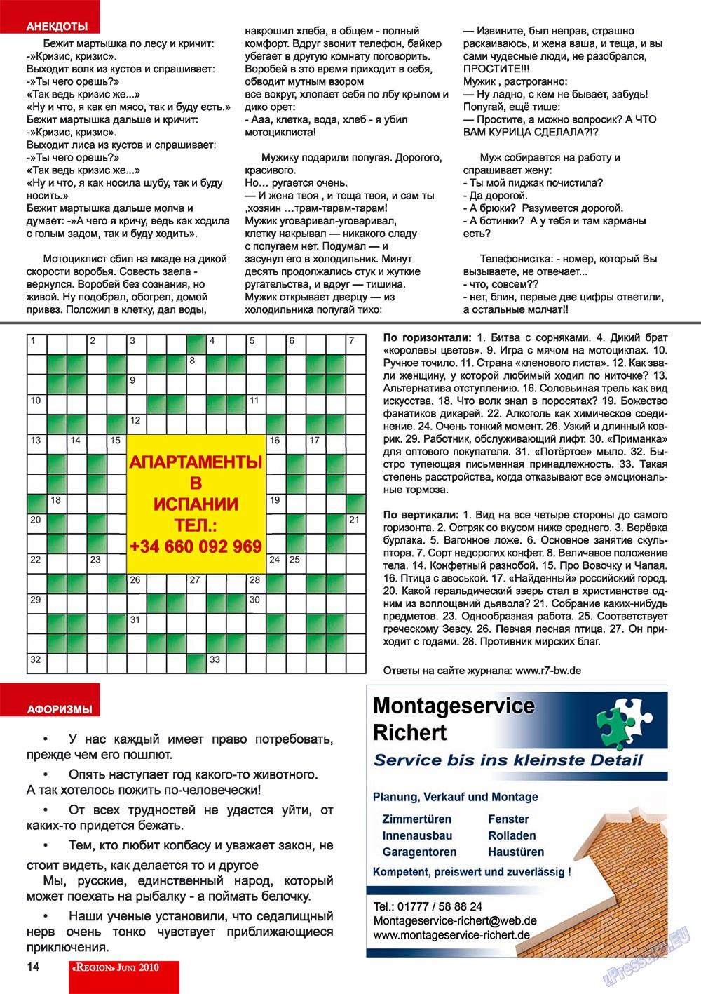 Регион (журнал). 2010 год, номер 2, стр. 14