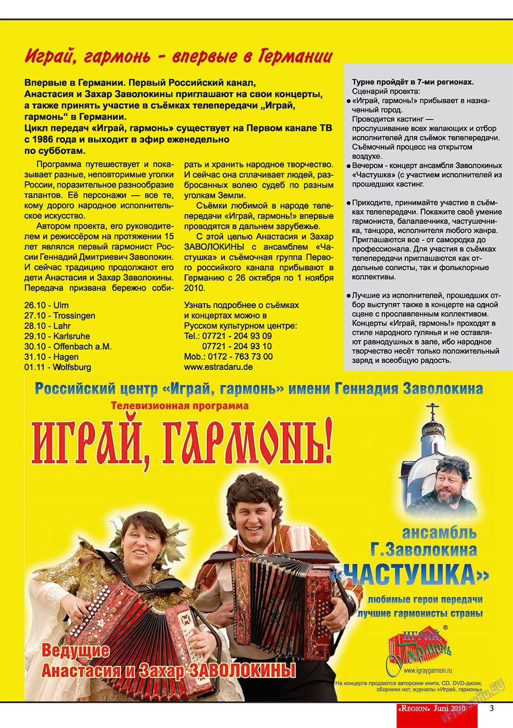 Регион (журнал). 2010 год, номер 2, стр. 3