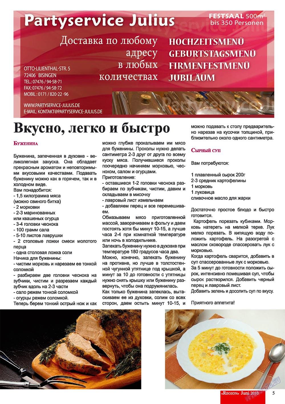 Регион (журнал). 2010 год, номер 2, стр. 5