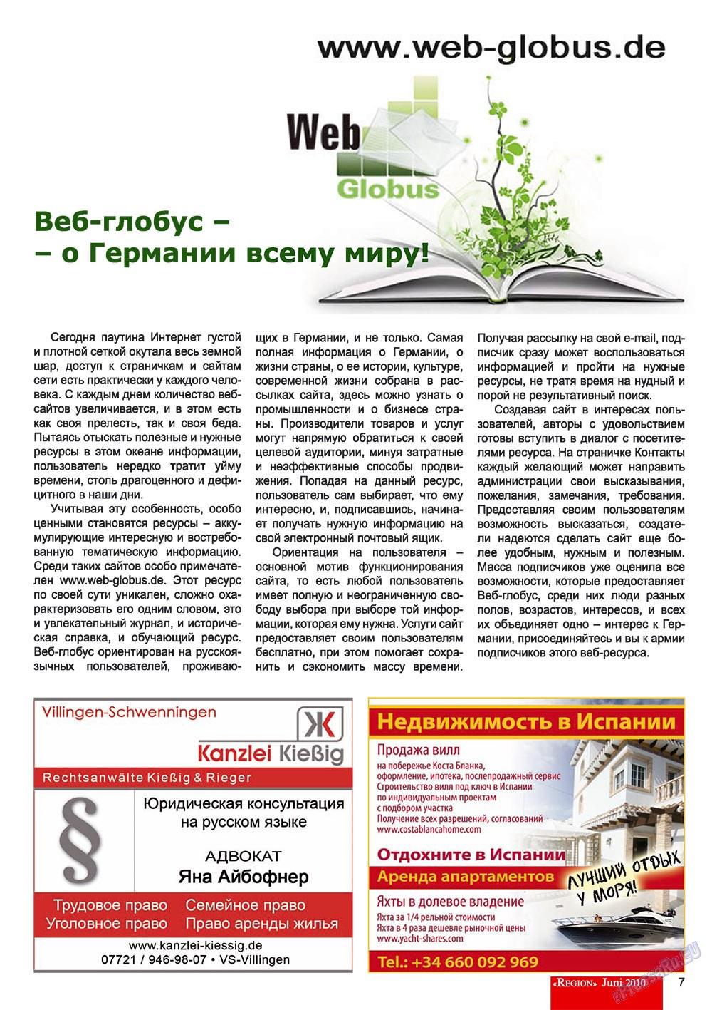 Регион (журнал). 2010 год, номер 2, стр. 7