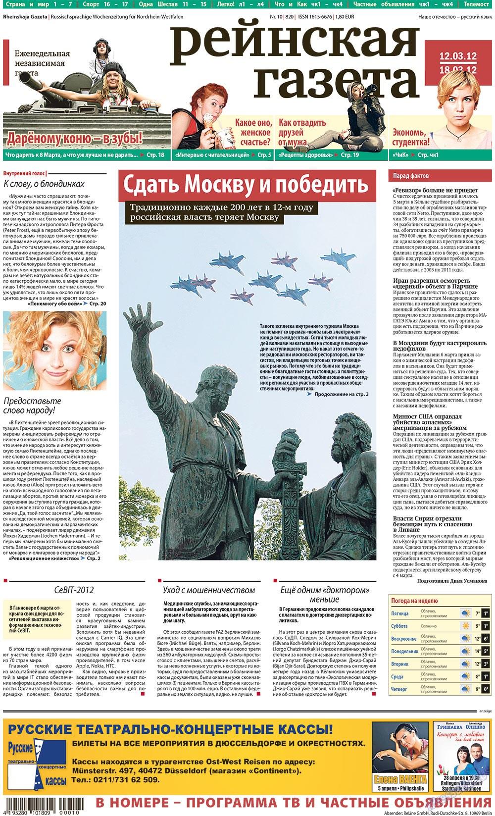 Рейнская газета (газета). 2012 год, номер 10, стр. 1