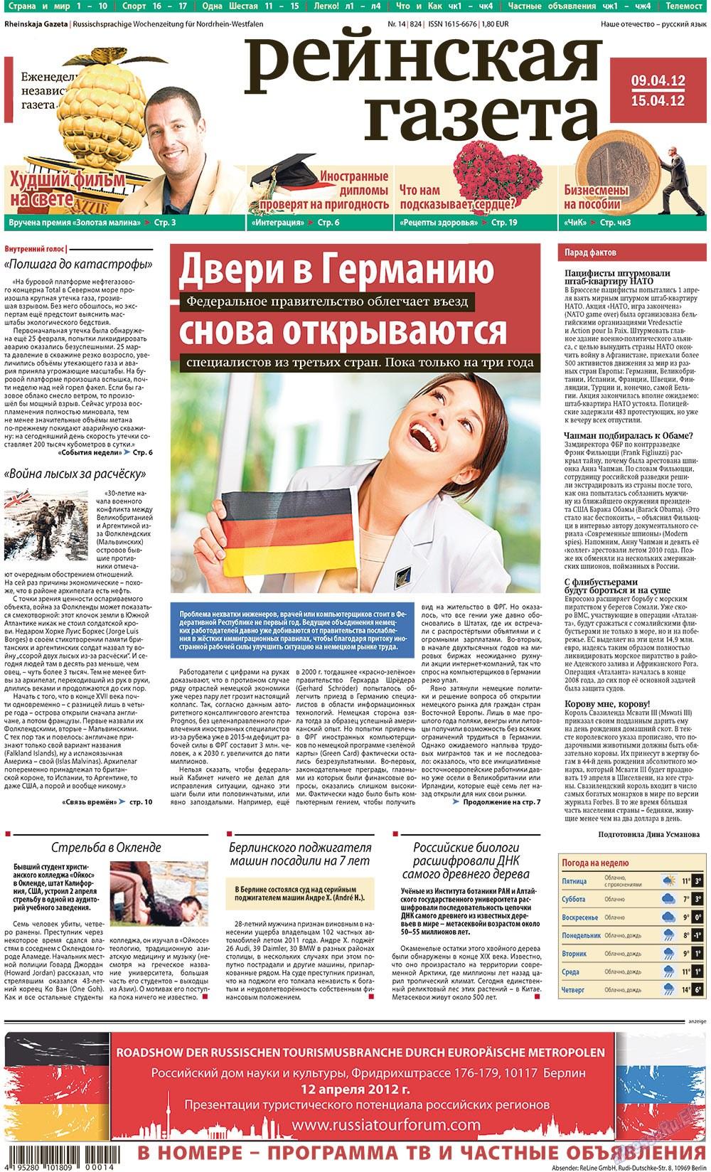 Рейнская газета (газета). 2012 год, номер 14, стр. 1