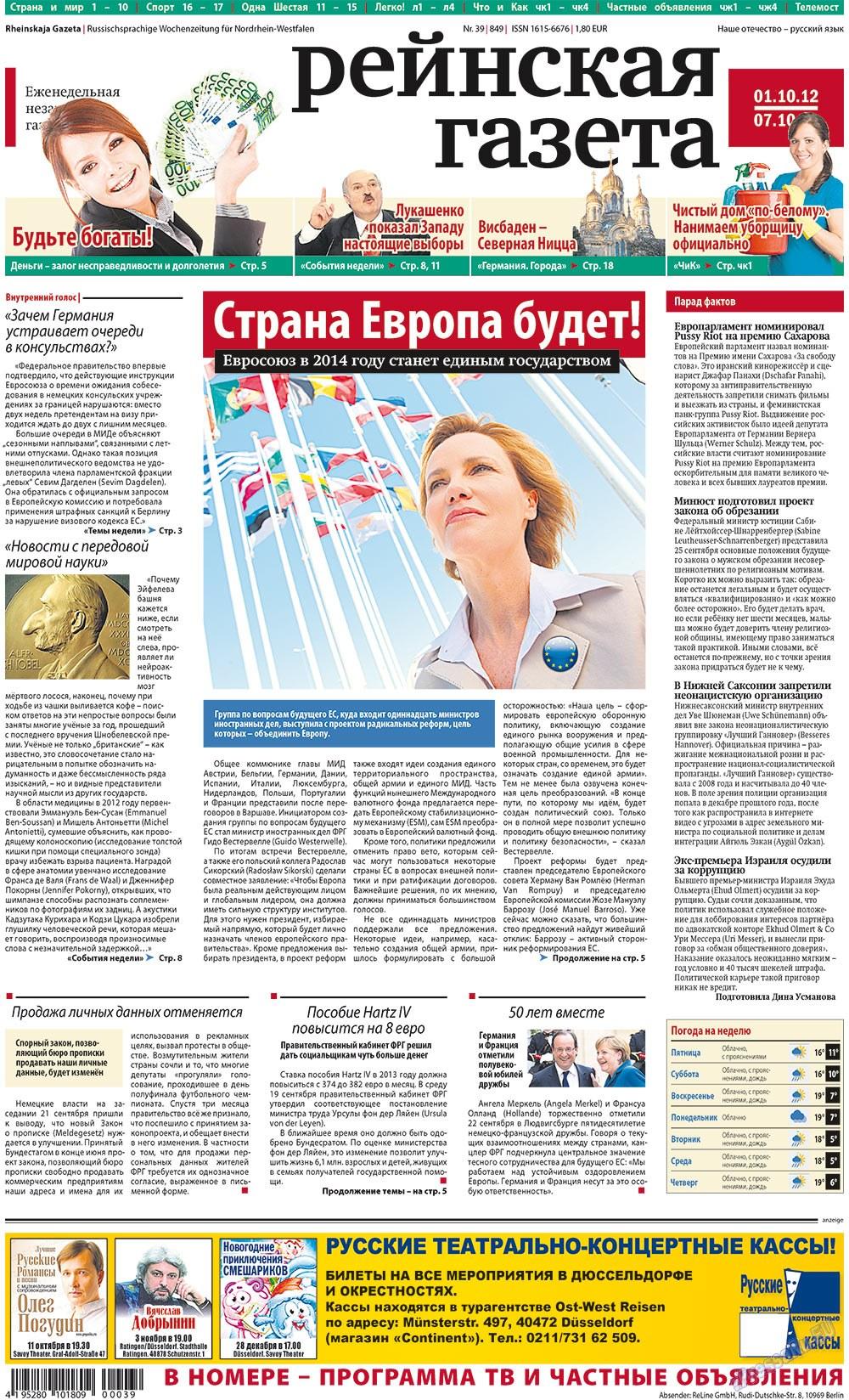 Рейнская газета (газета). 2012 год, номер 39, стр. 1