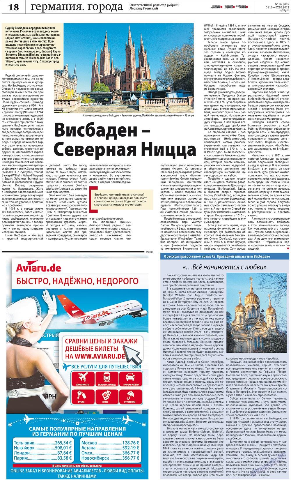 Рейнская газета (газета). 2012 год, номер 39, стр. 18
