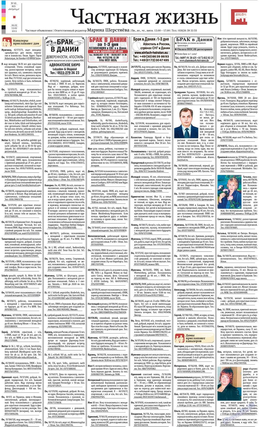 Рейнская газета (газета). 2012 год, номер 5, стр. 25