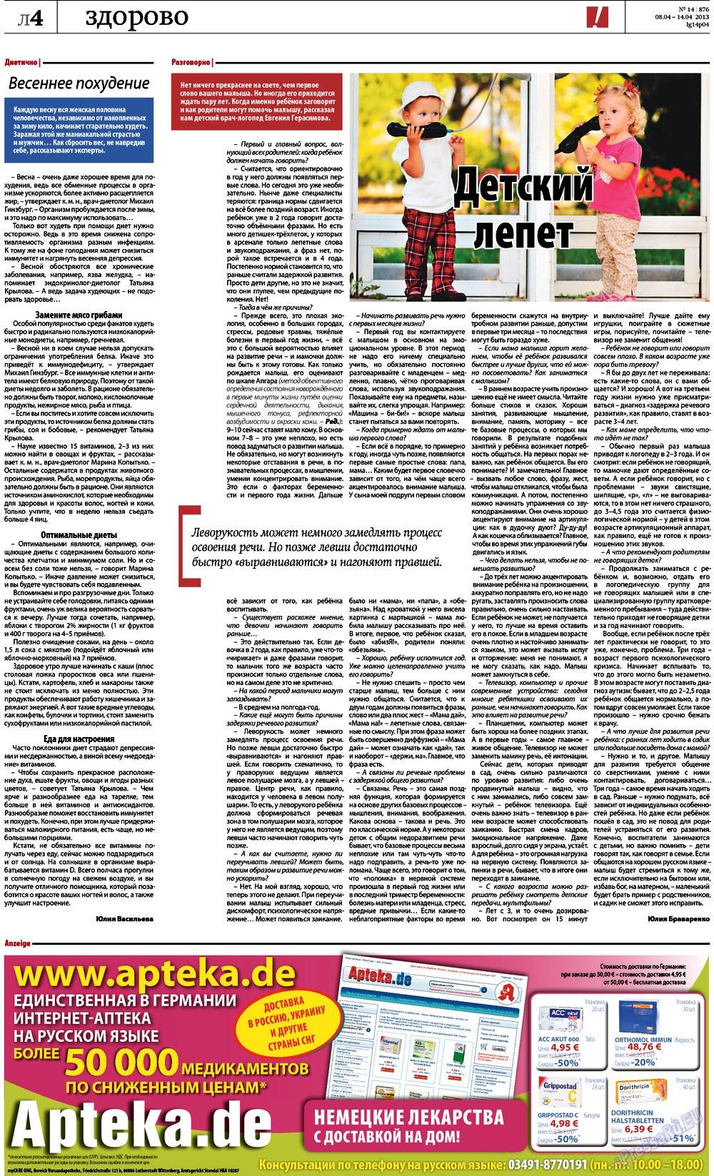 Рейнская газета (газета). 2013 год, номер 14, стр. 24