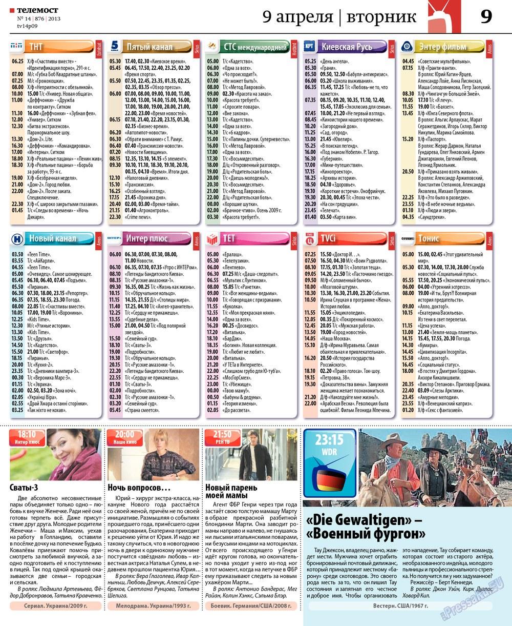 Рейнская газета (газета). 2013 год, номер 14, стр. 37