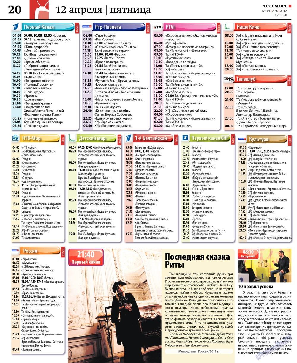 Рейнская газета (газета). 2013 год, номер 14, стр. 48