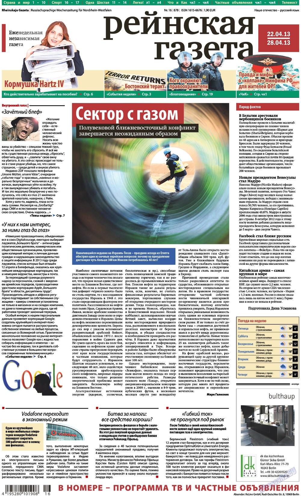 Рейнская газета (газета). 2013 год, номер 16, стр. 1