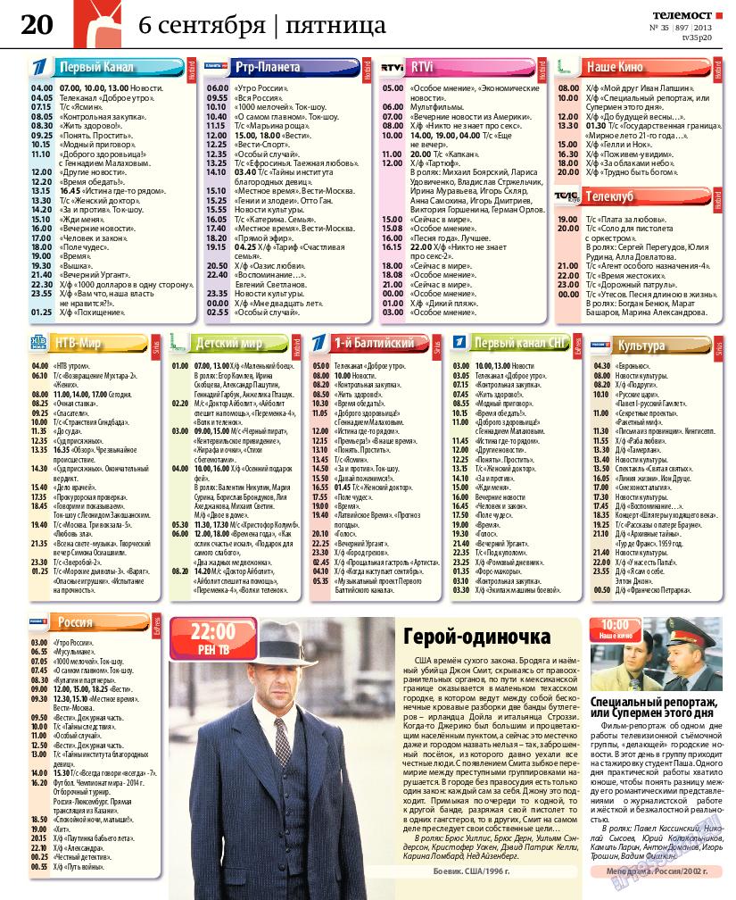 Рейнская газета (газета). 2013 год, номер 35, стр. 48