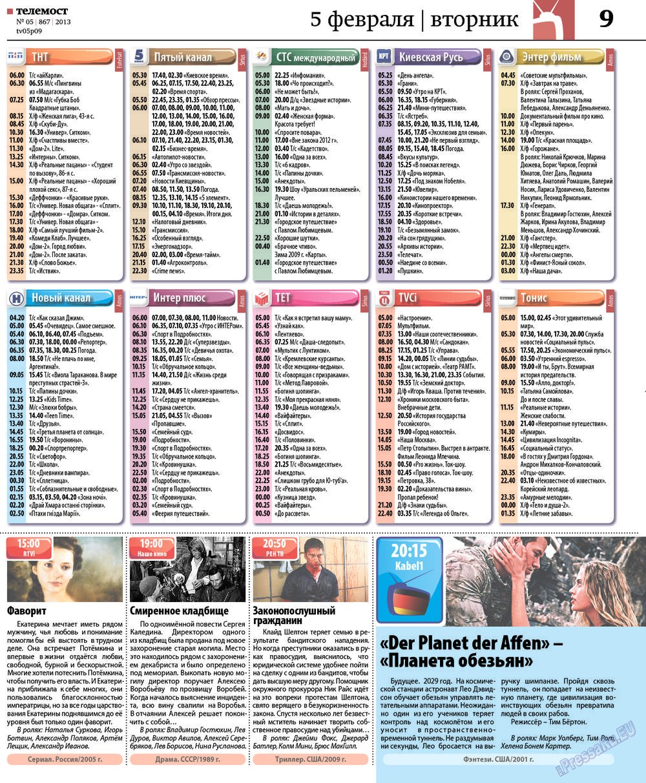 Рейнская газета (газета). 2013 год, номер 5, стр. 37