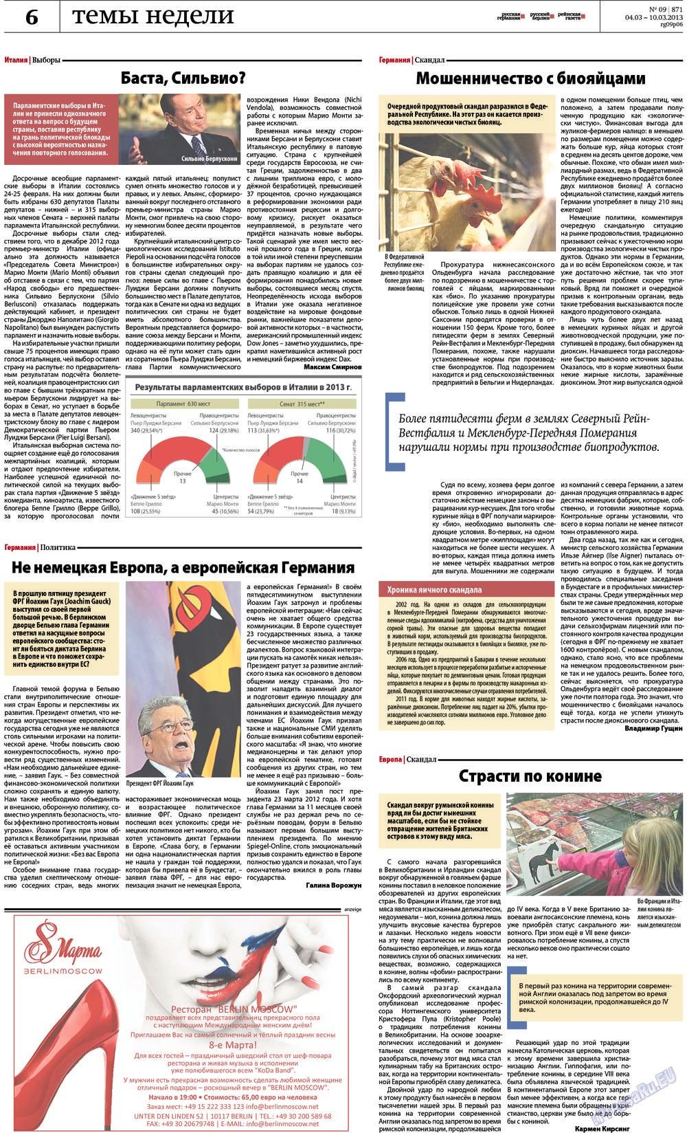 Рейнская газета (газета). 2013 год, номер 9, стр. 6