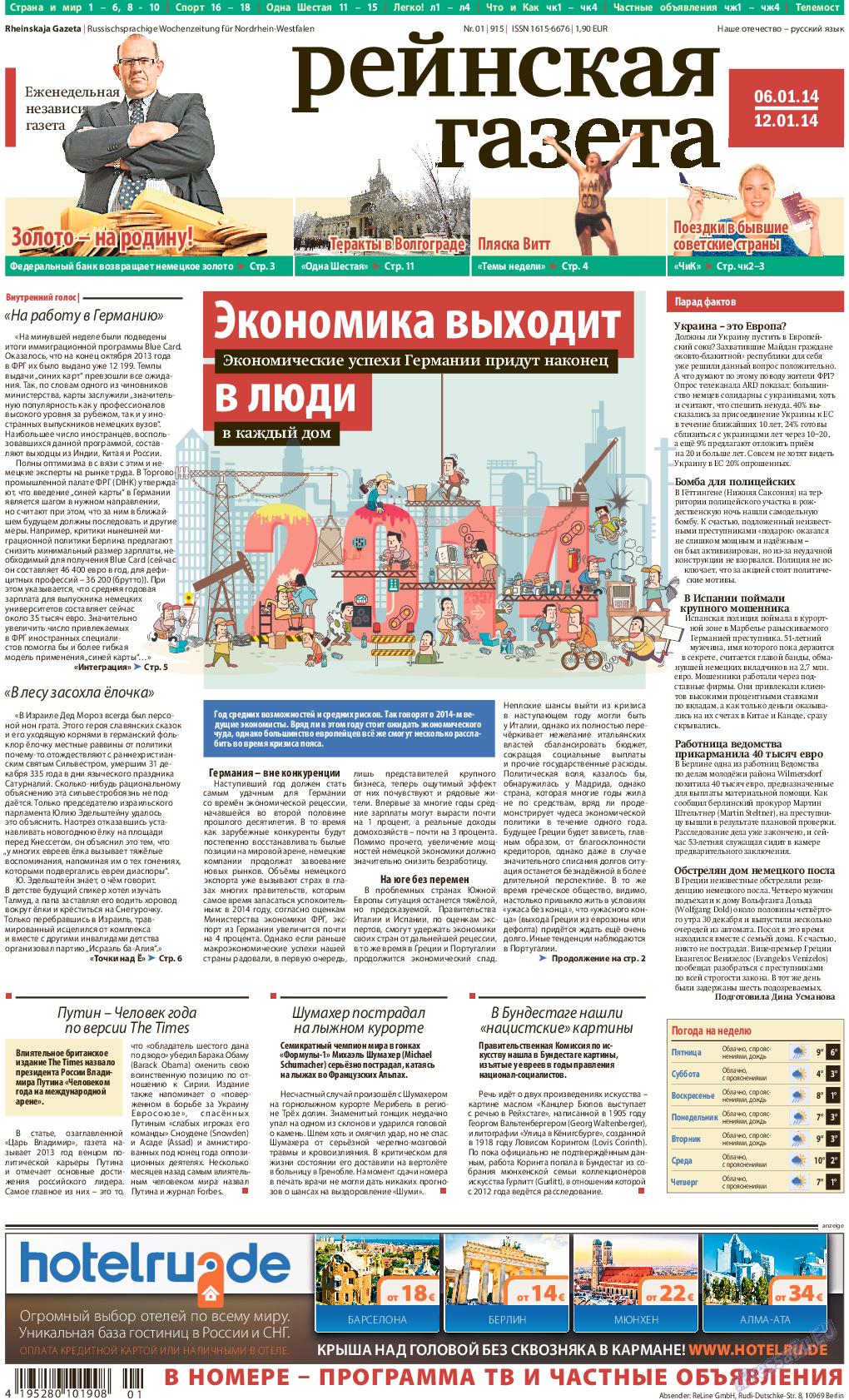 Рейнская газета (газета). 2014 год, номер 1, стр. 1