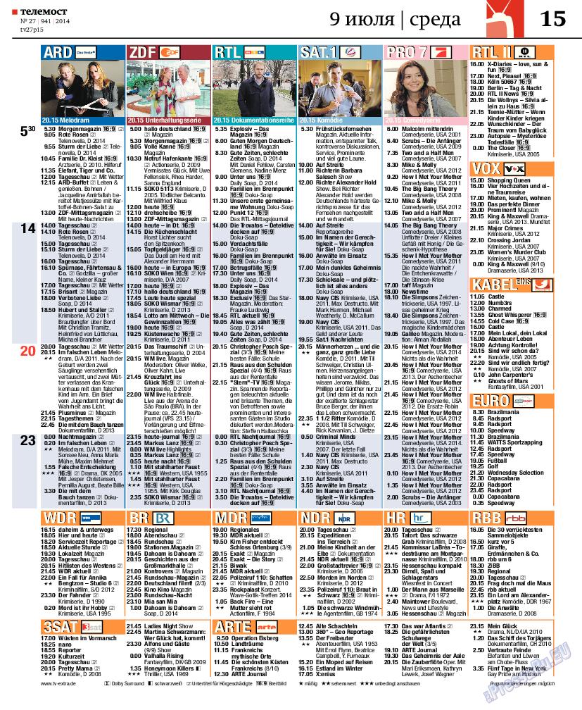 Рейнская газета (газета). 2014 год, номер 27, стр. 43