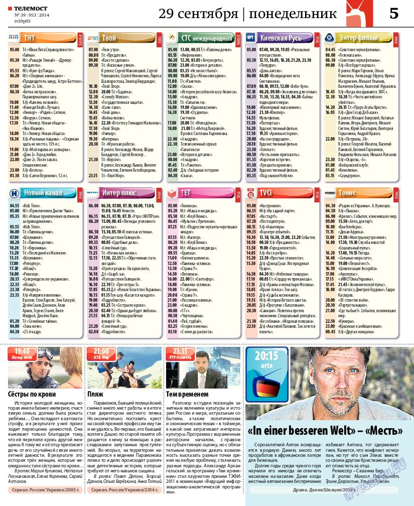 Рейнская газета (газета). 2014 год, номер 39, стр. 33