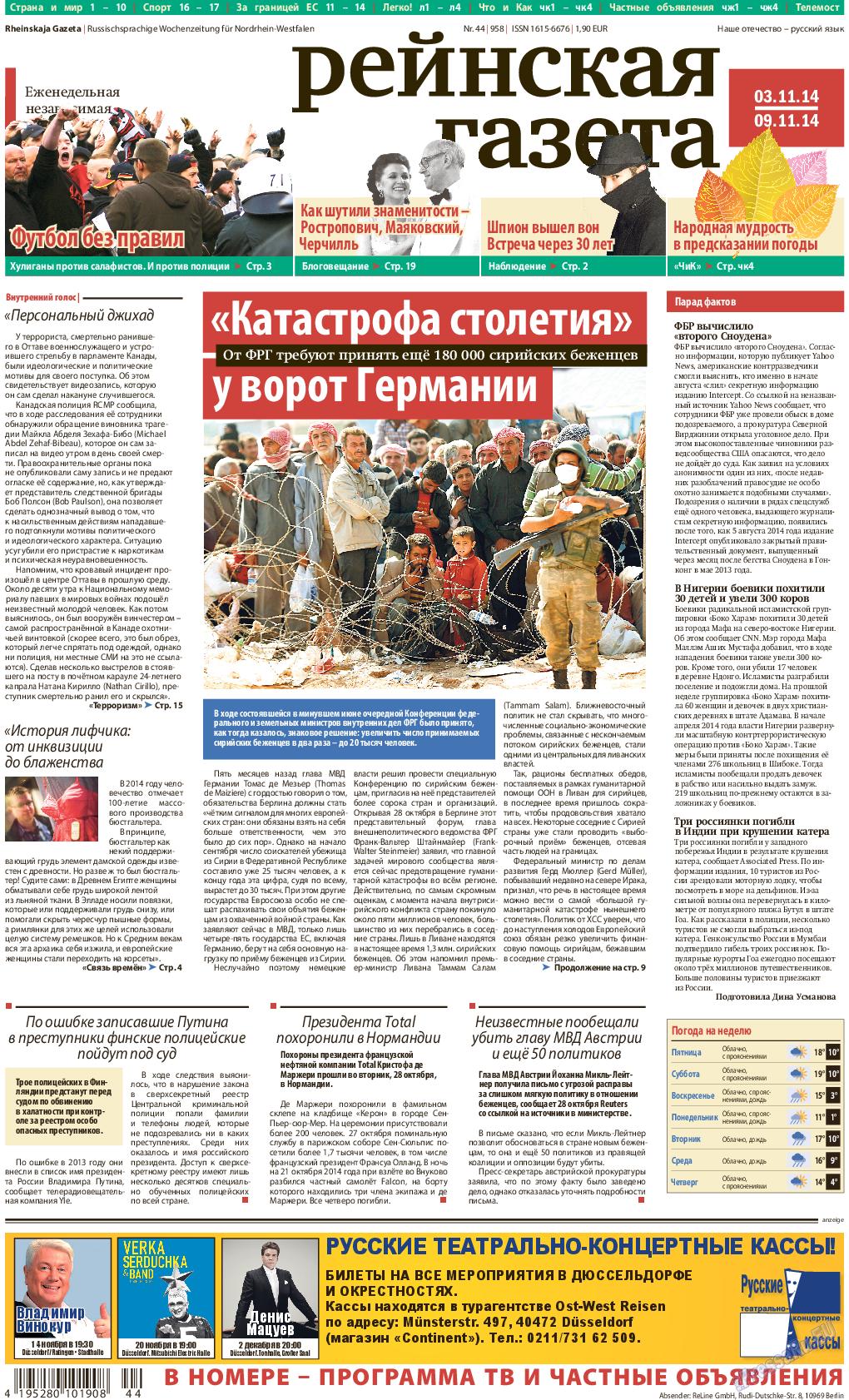 Рейнская газета (газета). 2014 год, номер 44, стр. 1