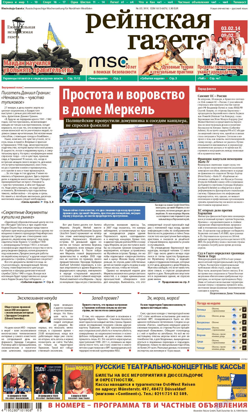 Рейнская газета (газета). 2014 год, номер 5, стр. 1