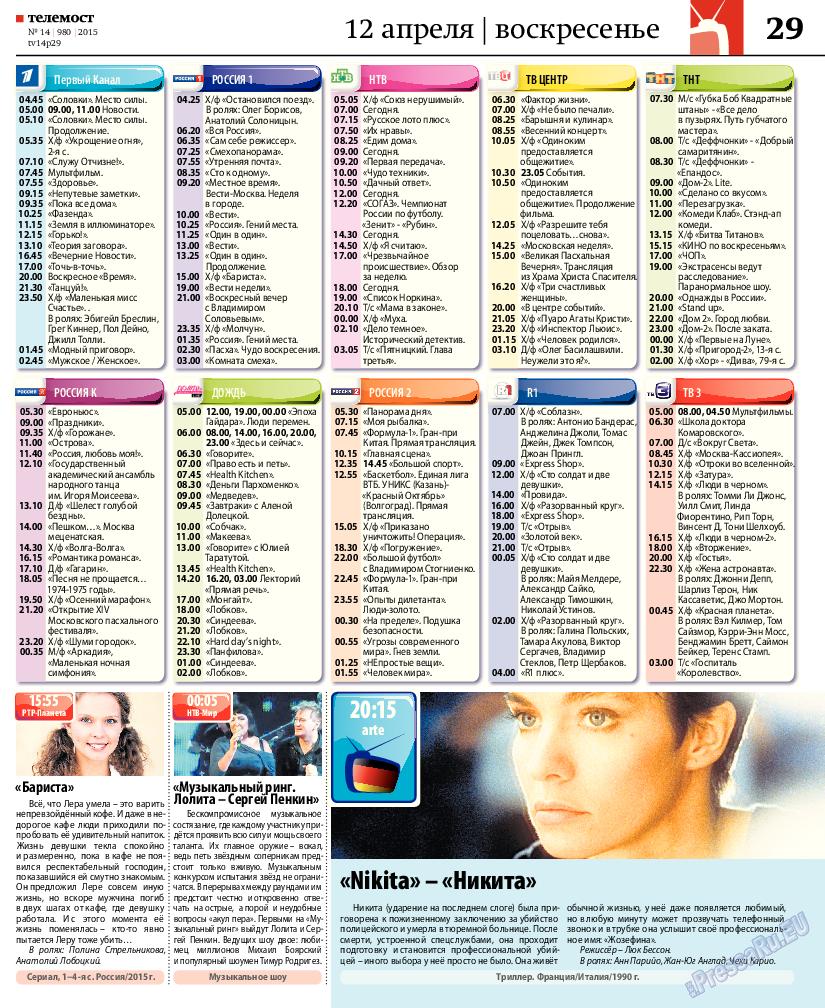 Рейнская газета (газета). 2015 год, номер 14, стр. 57