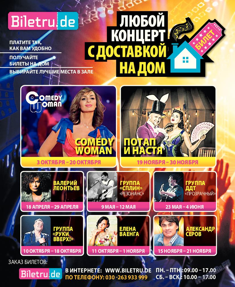 Рейнская газета (газета). 2015 год, номер 14, стр. 60