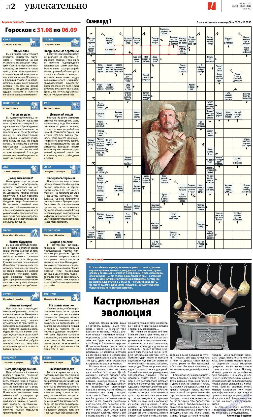 Рейнская газета (газета). 2015 год, номер 35, стр. 22