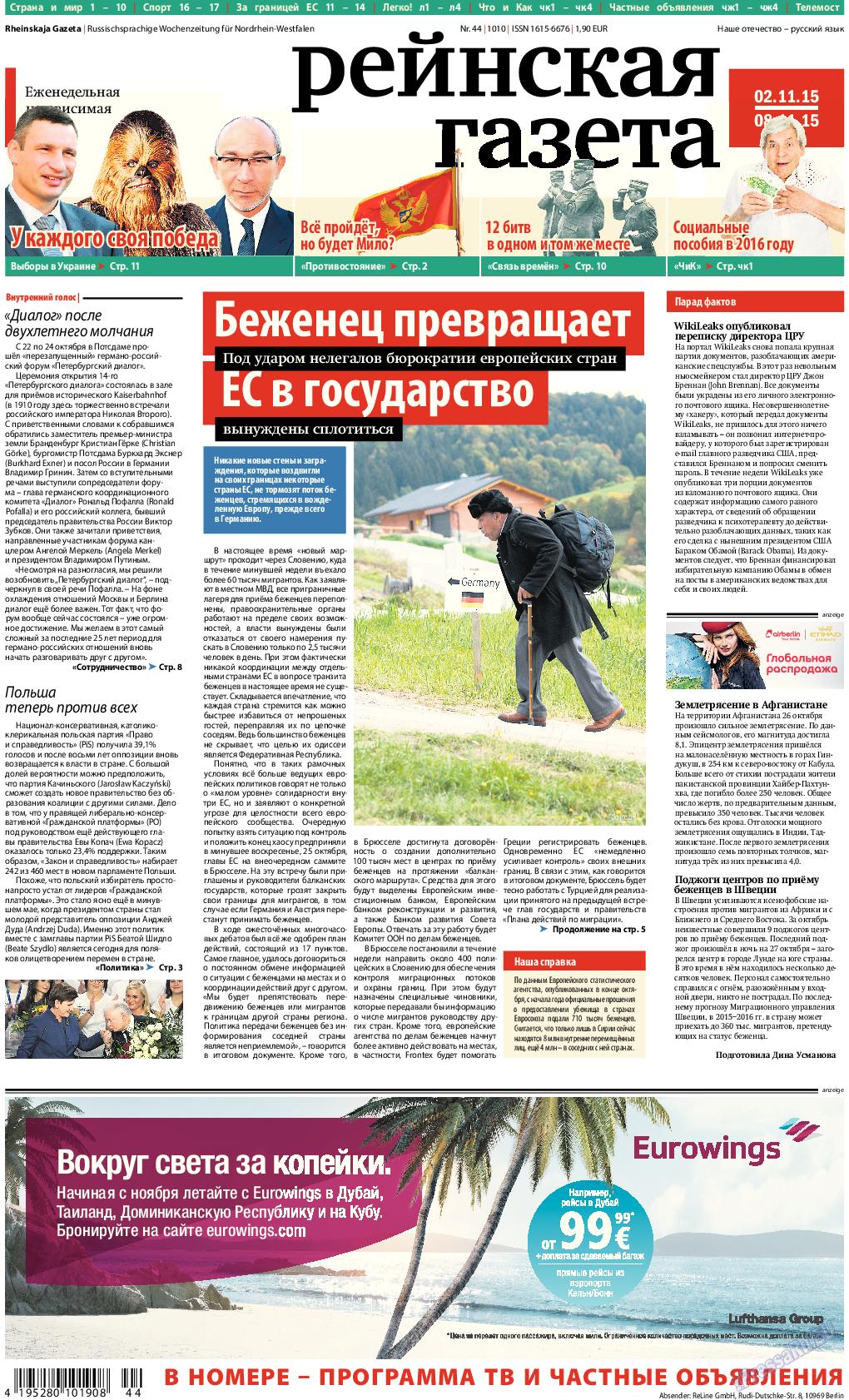 Рейнская газета (газета). 2015 год, номер 44, стр. 1