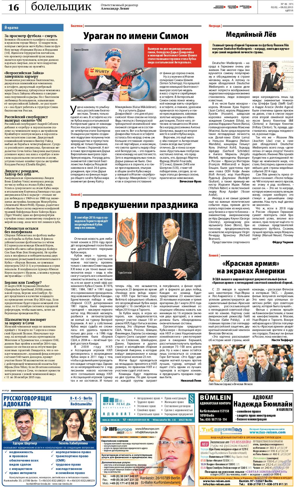 Газета Симон Знакомство