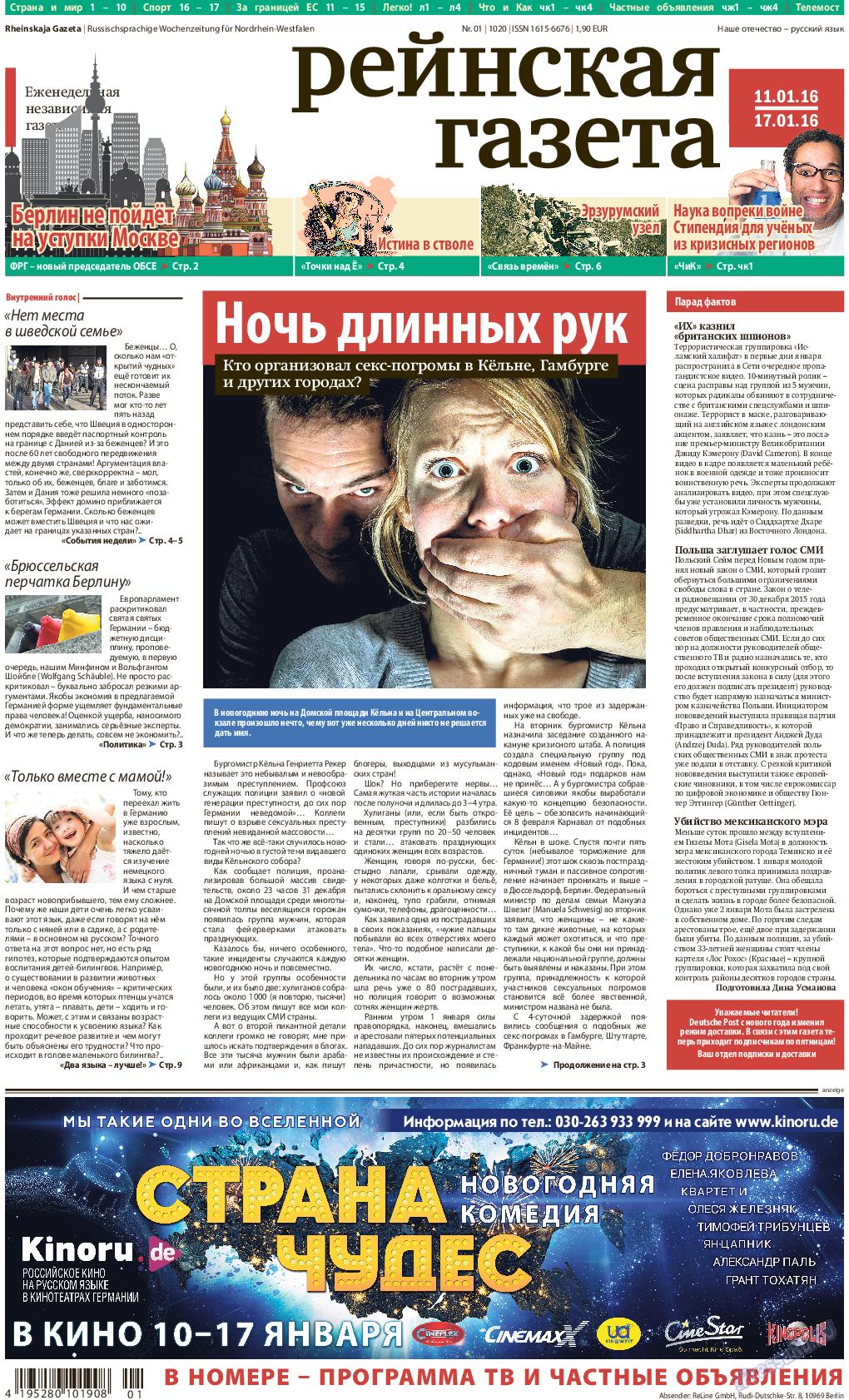 Рейнская газета (газета). 2016 год, номер 1, стр. 1