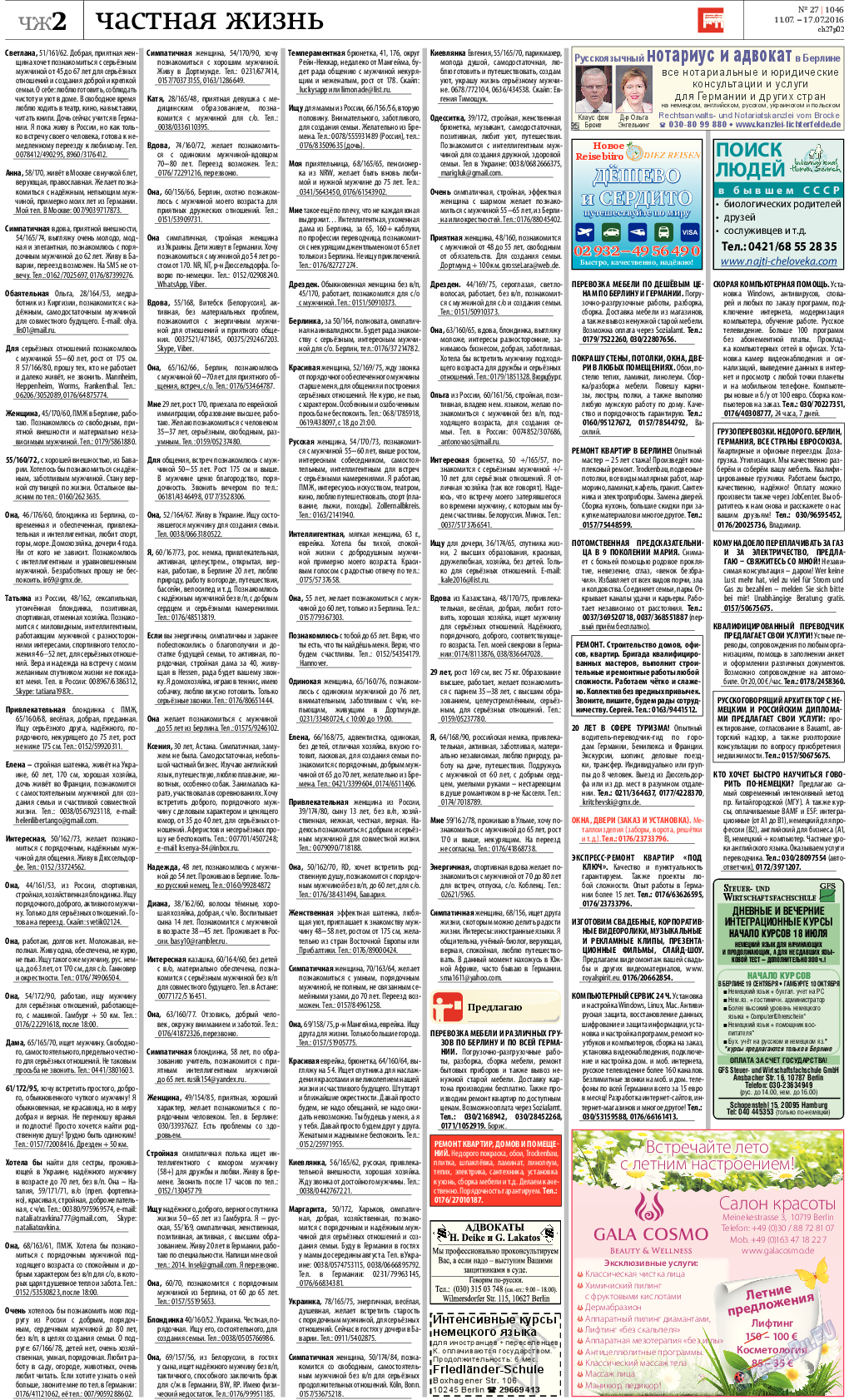 Рейнская газета (газета). 2016 год, номер 27, стр. 26