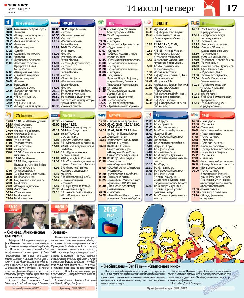 Рейнская газета (газета). 2016 год, номер 27, стр. 45
