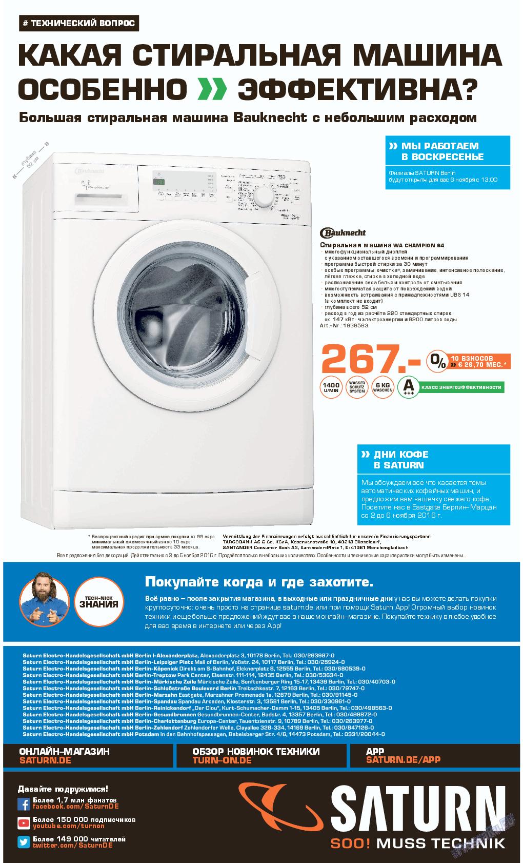Рейнская газета (газета). 2016 год, номер 44, стр. 13