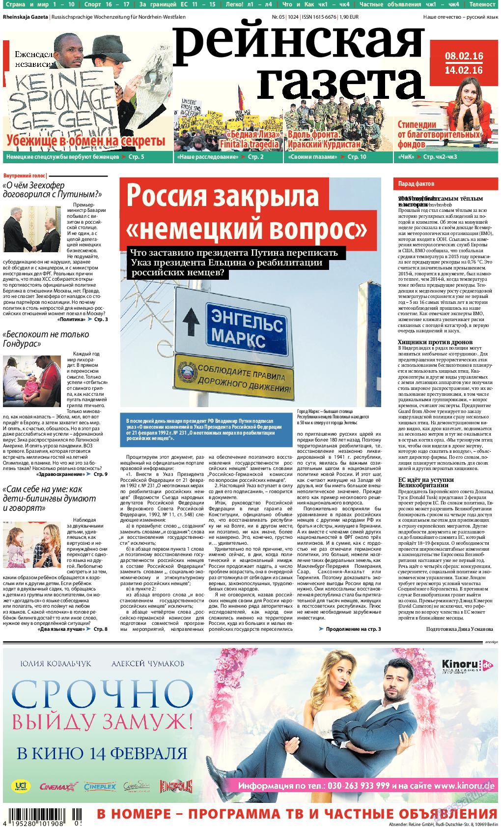 Рейнская газета (газета). 2016 год, номер 5, стр. 1