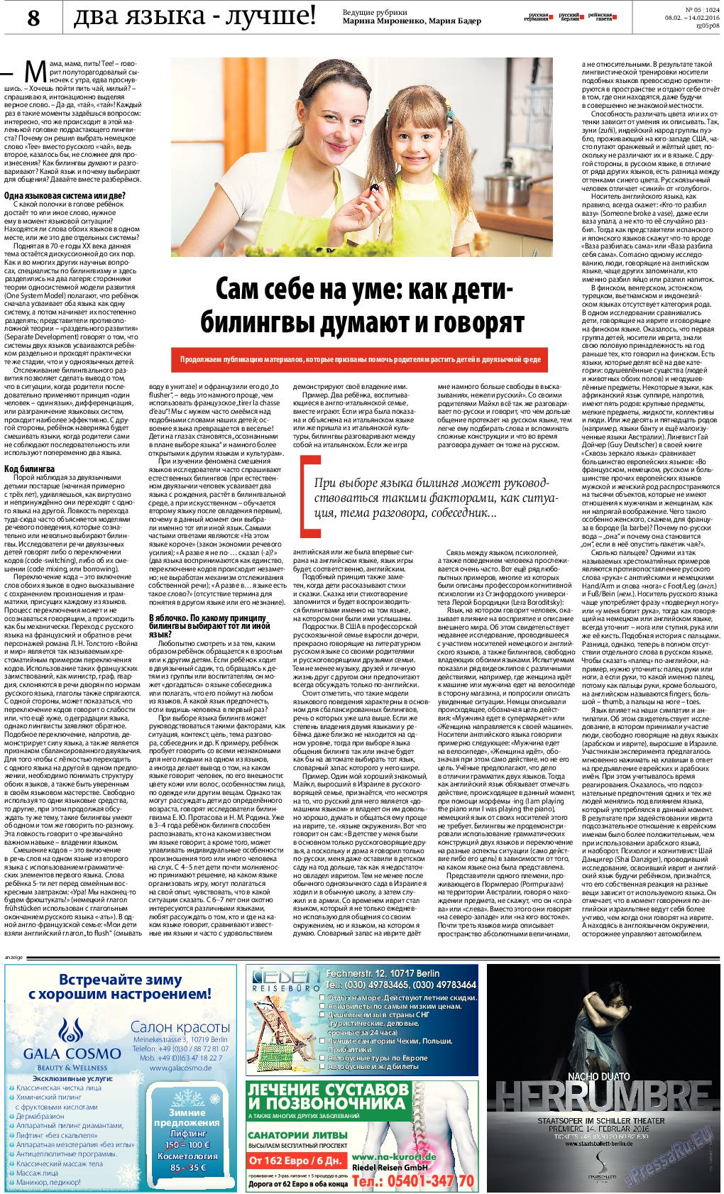 Рейнская газета (газета). 2016 год, номер 5, стр. 8