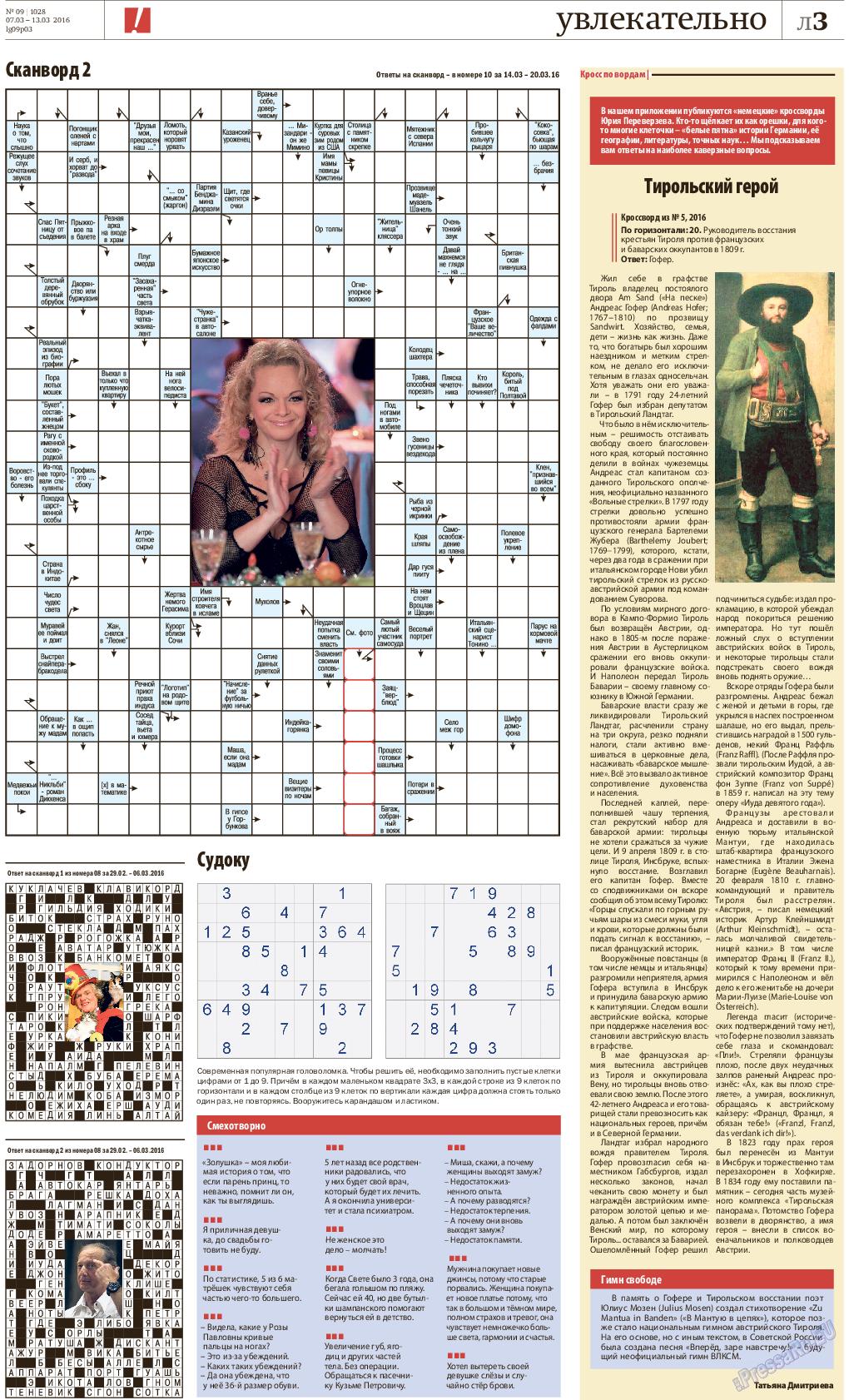 Рейнская газета (газета). 2016 год, номер 9, стр. 23