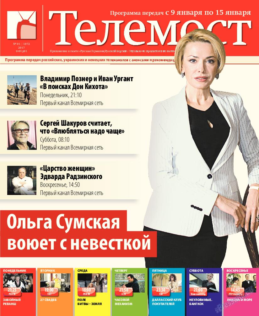 Рейнская газета (газета). 2017 год, номер 1, стр. 29