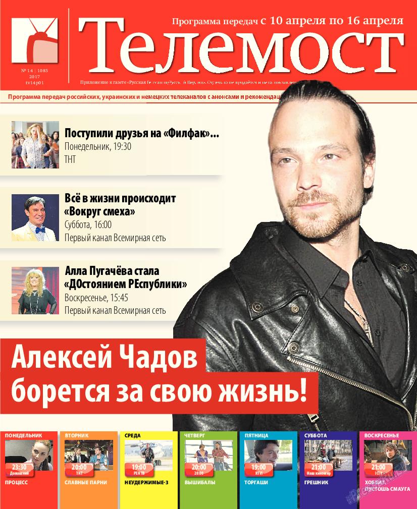 Рейнская газета (газета). 2017 год, номер 14, стр. 29