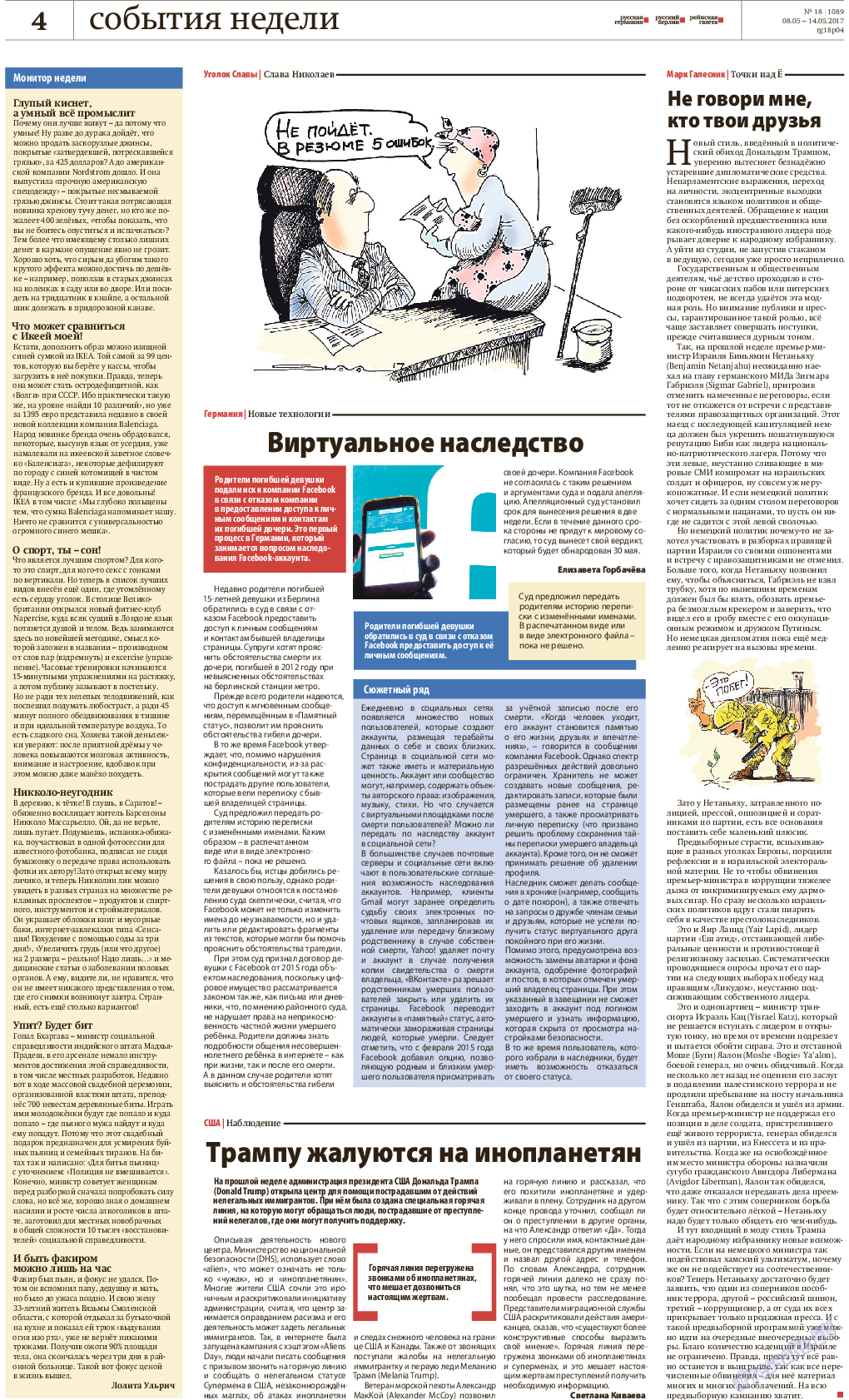 Рейнская газета (газета). 2017 год, номер 18, стр. 4