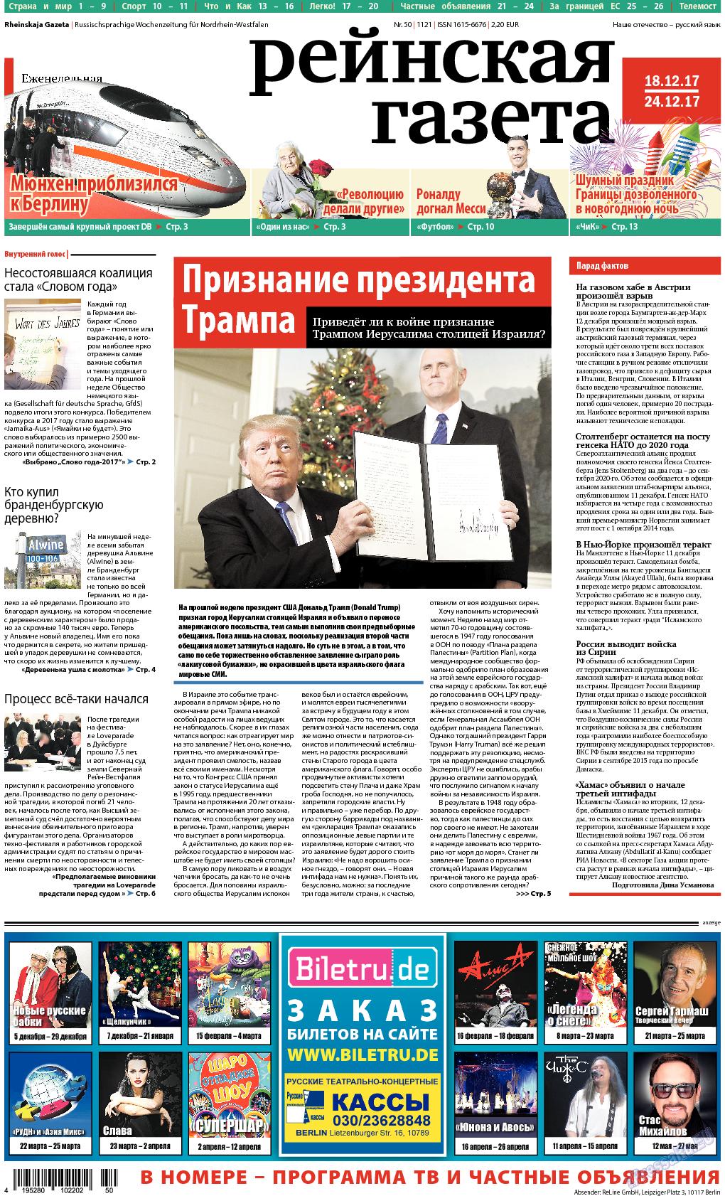 Рейнская газета (газета). 2017 год, номер 50, стр. 1